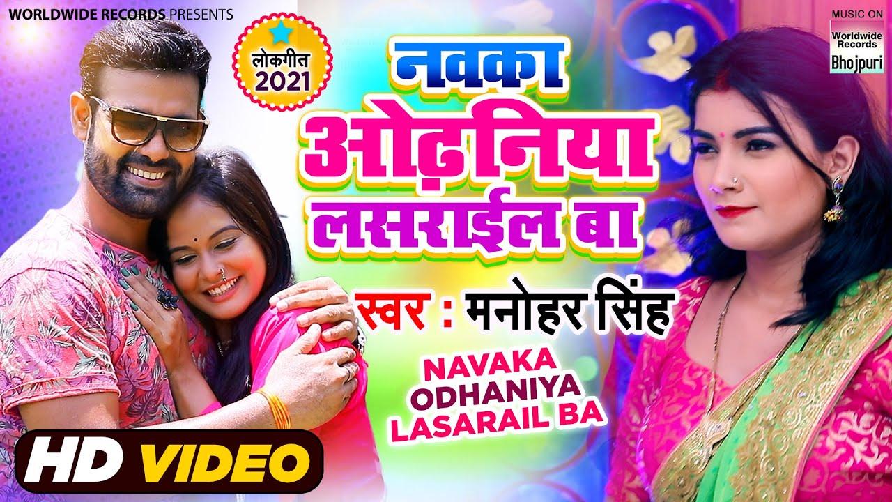 Download #Manohar Singh का New लोकगीत | Navaka odhaniya Lasarail Ba | नवका ओढ़नीया लसराईल बा | Lokgeet 2021
