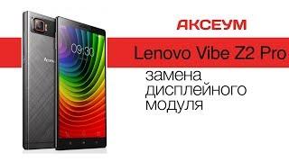 lenovo Vibe Z2 Pro: замена дисплея \ Replacement LCD Lenovo k920
