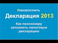 Как пенсионеру заполнить Декларацию 2013