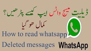 How to read deleted whatsapp messages,very good trick