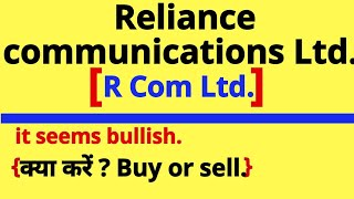 Reliance communications Ltd. [R Com Ltd. ] Buy or Sell ? OR Hold?