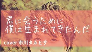 (Cover)君に会うために僕は生まれてきたんた?/EXILE SHOKICHI