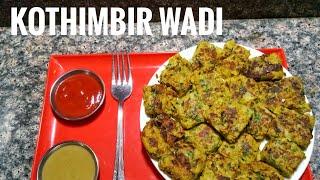 कोथीम्बीर वडी | Kothimbir Wadi Recipe | Maharashtrian Recipe by Manju