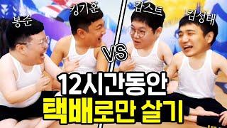감스트+킴성태vs봉준+킹기훈!! 12시간동안 팬이보내는 택배로만 살기! 가능할까..?! [감킴봉끼 상류사회 #1]