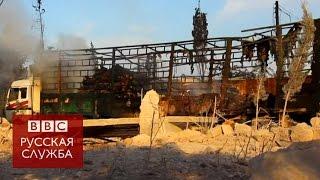 ТВ-новости: налет на автоколонну ООН в Сирии
