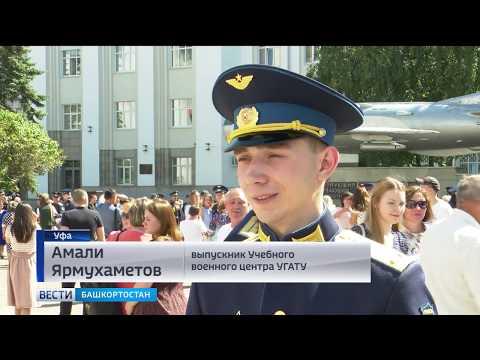В Уфе состоялся праздничный выпуск кадровых офицеров военного центра УГАТУ
