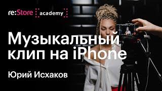 Музыкальный клип на iPhone. Мастер-класс Юрия Исхакова (Академия re:Store)