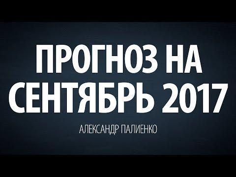 Прогноз на Сентябрь 2017. Александр Палиенко.