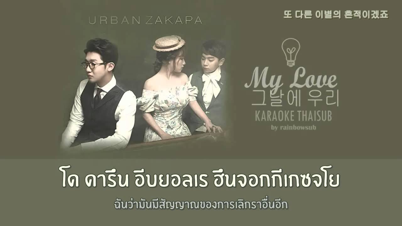 [thaisubkaraoke] Urban Zakapa  My Love (그날에 우리) Youtube
