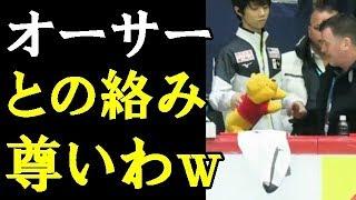 【羽生結弦】羽生とオーサーの絡み尊い!「コーチに腹パンする選手て今までにいたっけw仲良きことは美しき」#yuzuruhanyu 羽生結弦 検索動画 15
