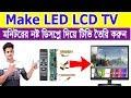 How to Make Led, Lcd TV | Use Universal TV card | Bangla