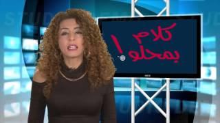 Kalem Bi Mhalo - Episode 231 - معقول محمد يزبك عم يلطش الجنرال؟