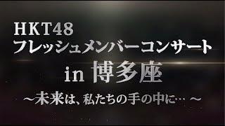 来る9/22・23に「HKT48フレッシュメンバーコンサートin博多座~未...