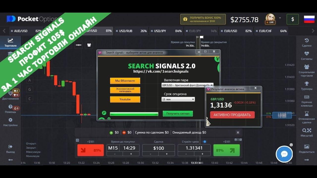 Программа для Сигналов «Search Signals» Бинарные Опционы. Обзор Моей Торговли на Реальном Счете | Программа Обучения Бинарными Опционами