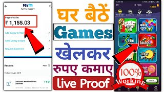 Earn money by playing games at home. गेम खेलकर पैसे कमाएं घर बैठे। Winzo Gold Earning In Play Games