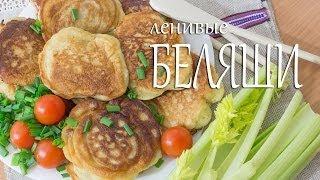 Ленивые беляши (Рецепты от Easy Cook)