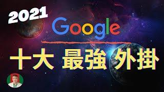 [古奇哥]  2021年十大 Google 谷歌最強外掛 擴充功能