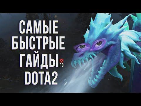 видео: Самый быстрый гайд - winter wyvern dota 2