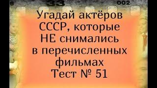 Тест 51.Угадай актёров СССР, которые не снимались в перечисленных фильмах