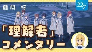 【藤間桜】『理解者』MV見ながら本人コメンタリー【22/7】