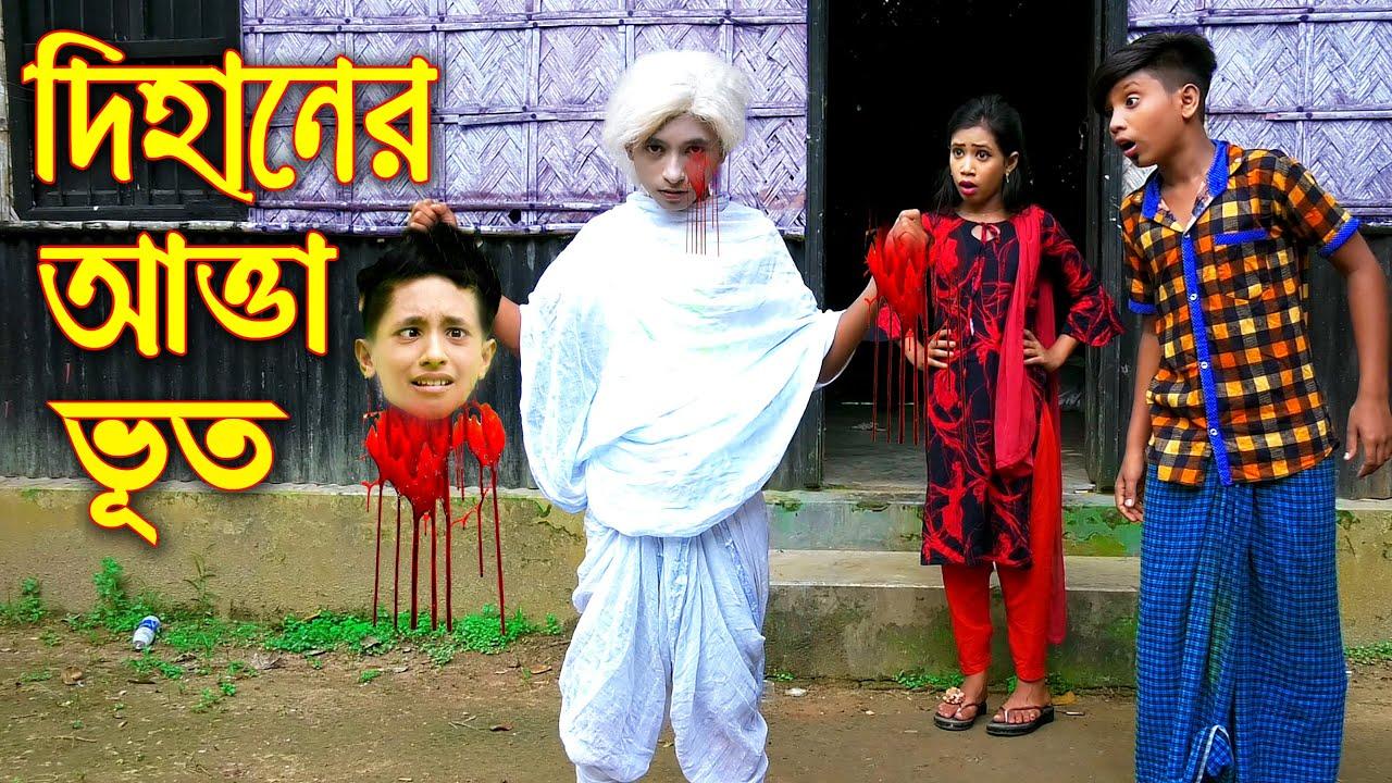 দিহানের আত্তা ভূত || Dihaner Atta Vut || বাংলা শর্টফিল্ম || বাংলা নাটক দিহান || Piash Khan Films