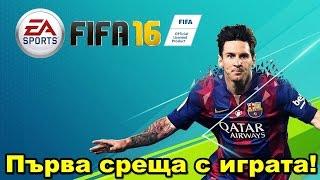 FIFA 16 DEMO / ПЪРВА СРЕЩА С ИГРАТА, МНЕНИЕ И ВПЕЧАТЛЕНИЯ /