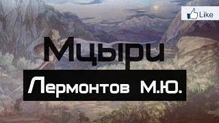 Мцыри, Лермонтов М.Ю.