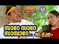 Sare Sare Sambare   1080p Remastered   Thilakam   Kaithapram   Sujatha   Dileep   Kavya Madhavan