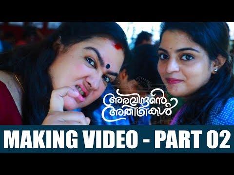 Aravindante Athidhikal Making   Part Two   Vineeth Sreenivasan   M Mohanan   #AravindanteAthidhikal