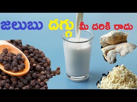 శొంఠి పెట్టి కొడితే కఫం దెబ్బకు పోతుంది - Beat Mucous Problems In Rainy Season | Sonthi For Mucosal Allergies