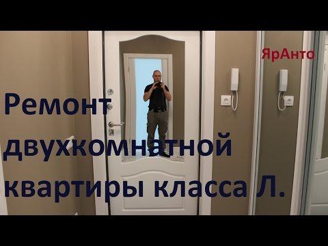 Ремонт квартиры двушка Модерн ЯрАнто Владивосток Уссурийск