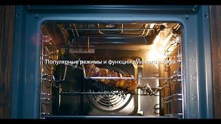 видео Конвекция в духовке что это такое и для чего нужна