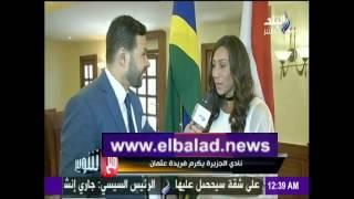 فريدة عثمان : أصبحتُ من أفضل 10 سباحات بفضل التعليم الأمريكي .. فيديو