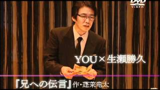 「LOVE30」DVD、好評発売中!/演出:宮田慶子 音楽:稲本響/「スパイス...