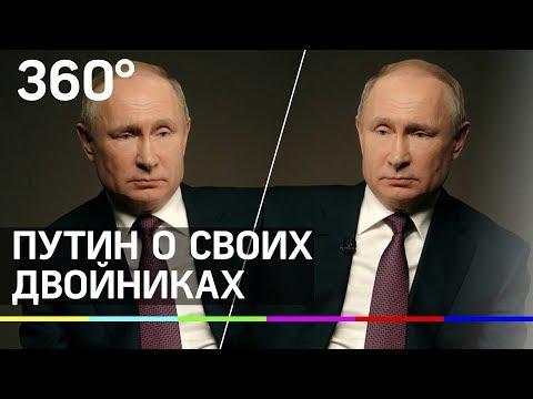 Путин рассказал о двойниках и своём смартфоне