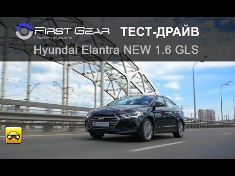 Hyundai Elantra New 2016 Хюндай Элантра тест драйв от Первая передача в Украине
