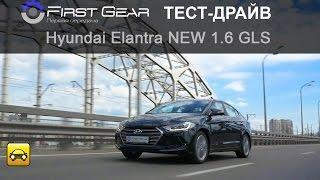 Hyundai Elantra New 2016 Хюндай Элантра тест драйв от Первая передача в Украине смотреть