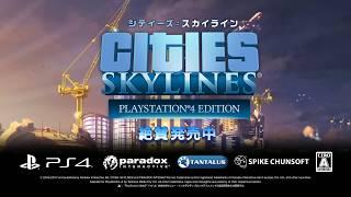 【2018年4月15日】NGC『シティーズ:スカイライン PlayStation®4 Edition』生放送