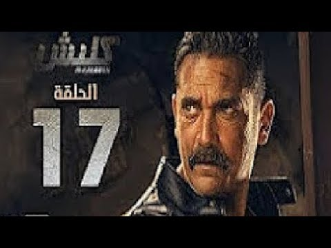 مسلسل كلبش الحلقة 17 السادسه عشر بطولة امير كرارة Kalabsh Series Episode 16