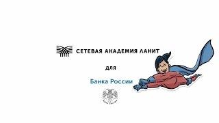 Курс «Эксплуатация оборудования инженерных систем» для Банка России