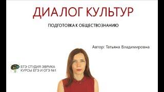 """Тема """"Диалог культур"""" подготовка к обществознанию"""