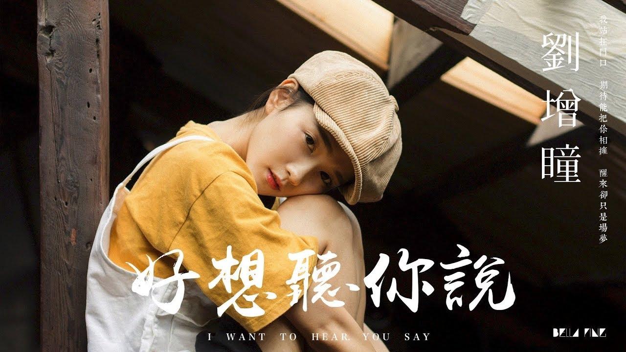 【HD】劉增瞳 - 好想聽你說 [歌詞字幕][完整高清音質] ♫ Liu Zeng Tong - I Want To Hear You Say - YouTube
