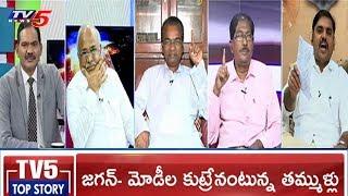 ఐటీ దాడులు జగన్-మోడీల కుట్రేనా..? | Top Story With Sambasiva Rao | TV5 News