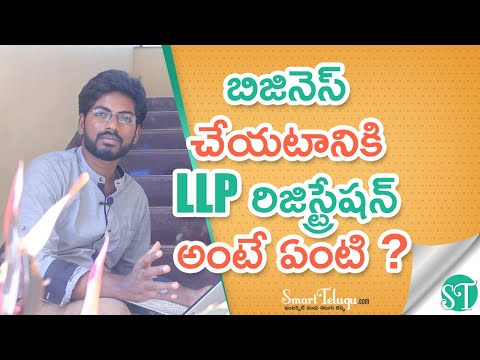LLP Company Registration | Telugu Video on Limited Liability Partnership Company