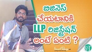 LLP Company Registration | Telugu Video on Limited Liability Partnership Company