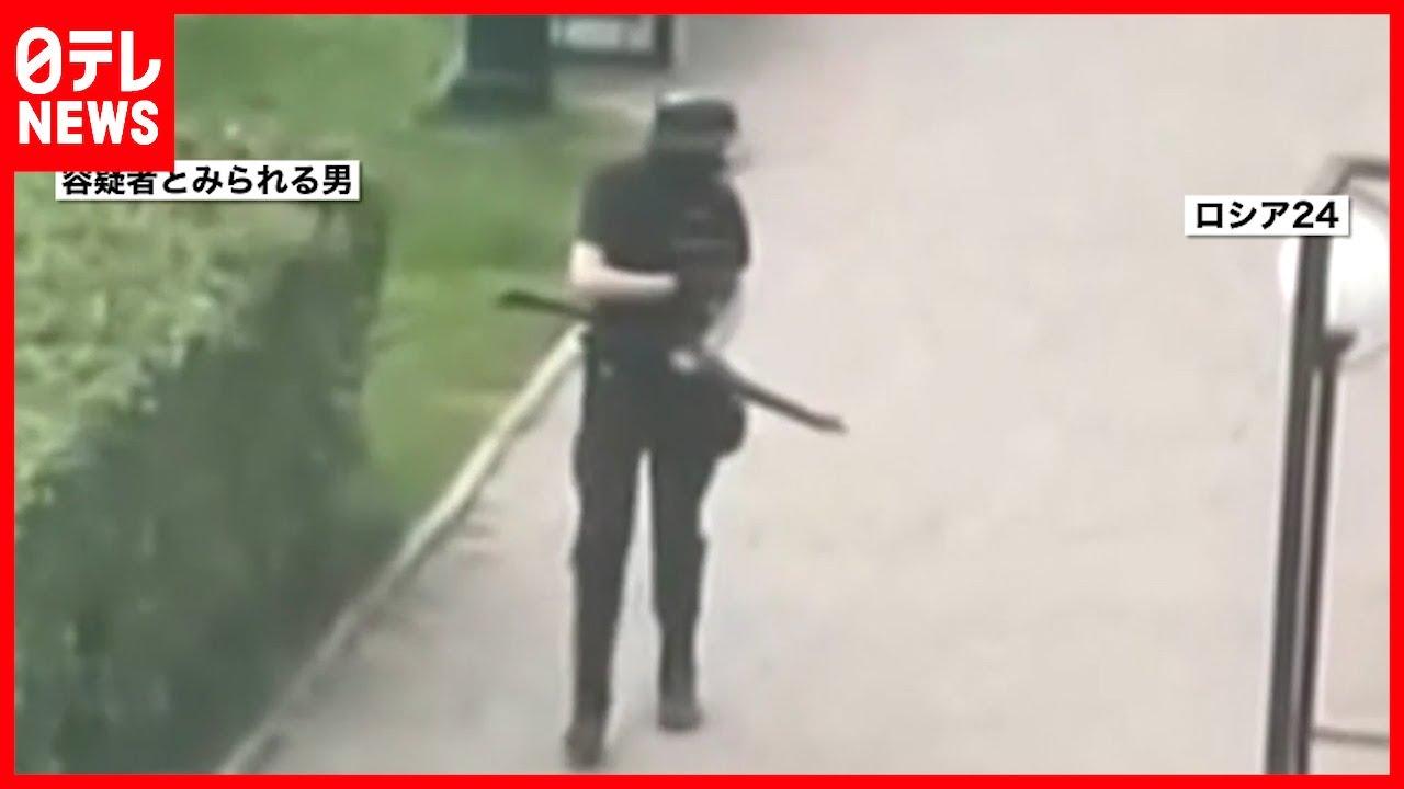 【ロシア】学生が大学で銃乱射  6人死亡28人ケガ