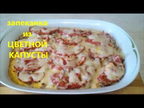 Запеканка Вкусная запеканка из цветной капусты Простой рецепт запеканки