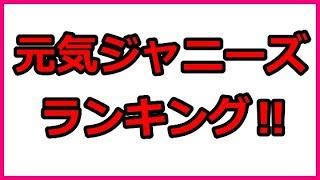 元気ジャニーズランキング(塚田僚一調べ)が筋肉ランキングより面白す...