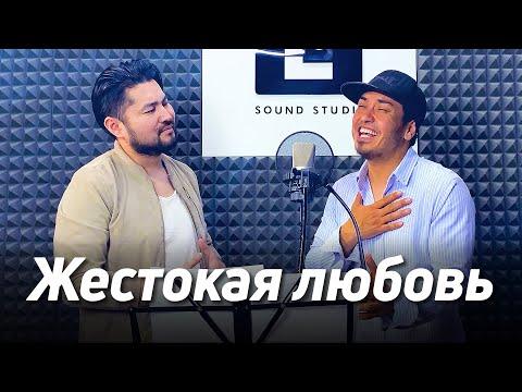 Жестокая любовь - Филипп Киркоров | Самат Долотбаков & Erma