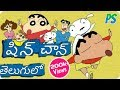 Shinchan Title Song in TELUGU | Telugu Dubbed Animated Cartoons | Shinchan Intro Song